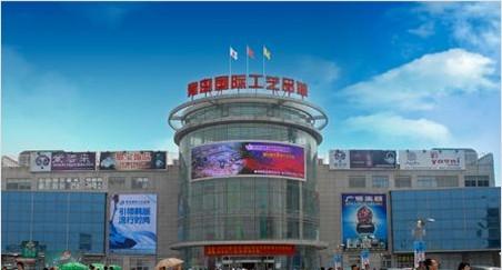 青岛国际工艺品城
