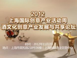 2012上海国际创意产业活动周  酒文化创意产业发展与共享论坛